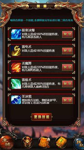 霸业沙皇红名官网版图3