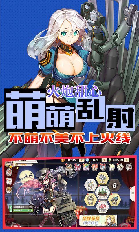 小小军姬高爆版手游变态BT版下载图2:
