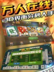 台州仙居麻将游戏官方网站下载正式版图片1