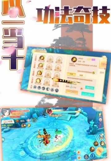 斗天仙尊游戏官方网站下载正式版图3: