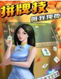 台州仙居麻将游戏官方网站下载正式版图片2