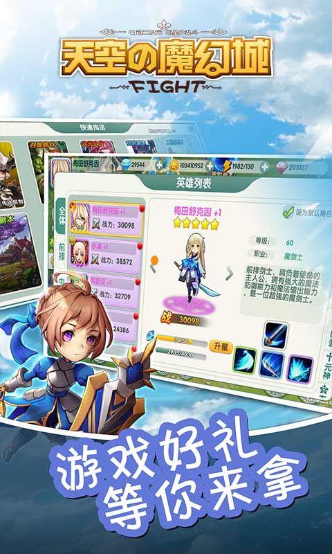天空的魔幻城2.4官網版下載最新更新圖5: