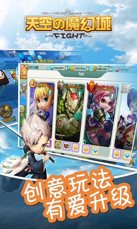天空的魔幻城2.4官網版下載最新更新圖2: