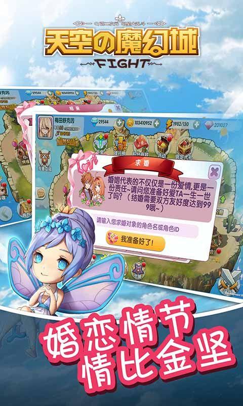 天空的魔幻城2.4官網版下載最新更新圖3: