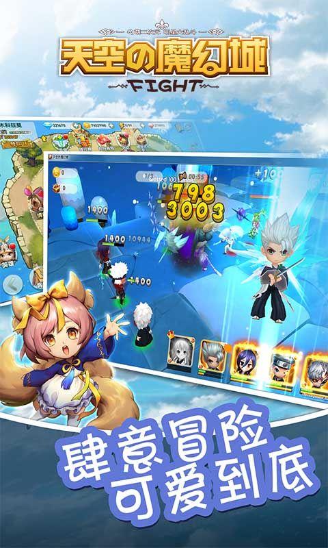 天空的魔幻城2.4官網版下載最新更新圖1: