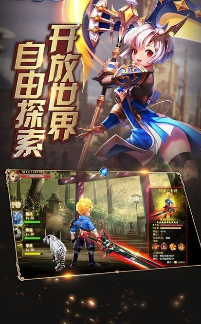 时光大冒险游戏官方网站下载安卓版图片3