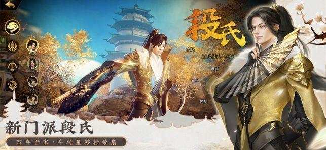 剑勤四海游戏官方网站下载正式版图片1