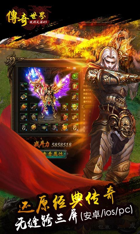 传奇世界之仗剑天涯h5手游官网版下载最新版图片3