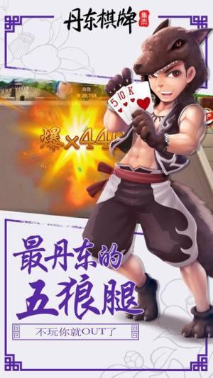 丹东棋牌手机游戏app官方版下载图片1