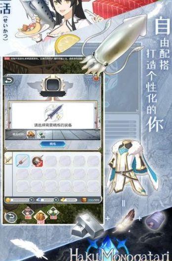 白之物语手游官方网站下载安卓版图片2