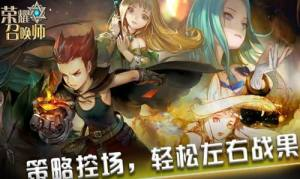 荣耀召唤师手游官方网站下载正式版图片4