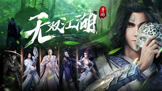 无双江湖游戏官方网站下载安卓版图2:
