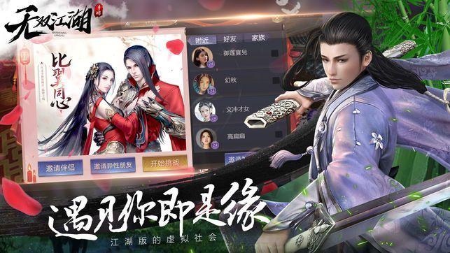 无双江湖游戏官方网站下载安卓版图1: