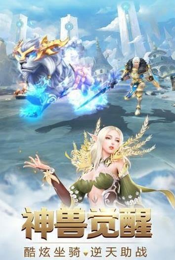 灰烬大陆官方网站下载正版手游图4: