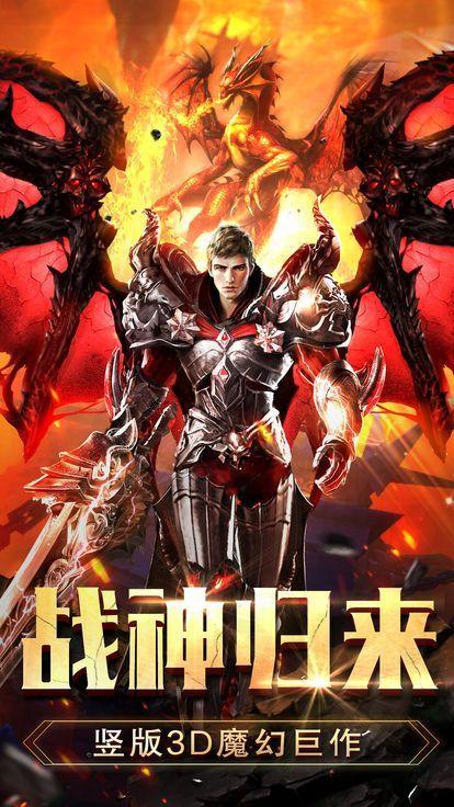 无尽战神手游最新正版下载图4: