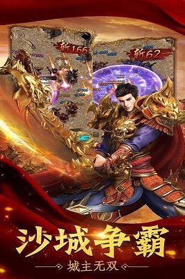 烈焰乾坤游戏官方网站下载正式版图片3