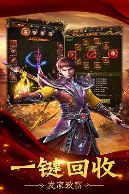 烈焰乾坤游戏官方网站下载正式版图片1