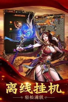 烈焰乾坤游戏官方网站下载正式版图片2