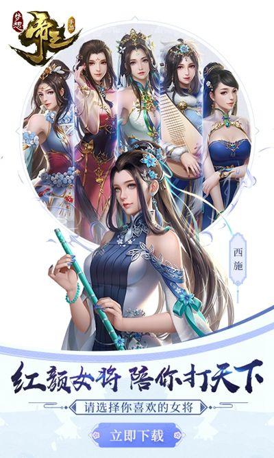梦想帝王手游官网下载最新版图1: