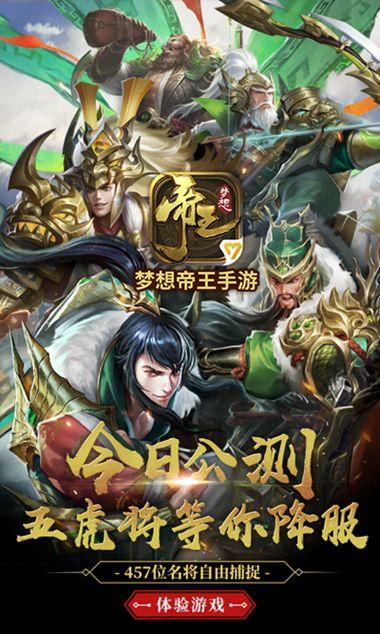 梦想帝王手游官网下载最新版图4: