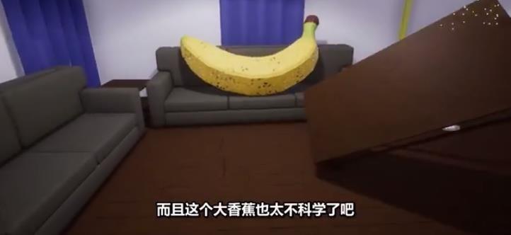 巨大的香蕉游戏官方网站下载安卓版图3: