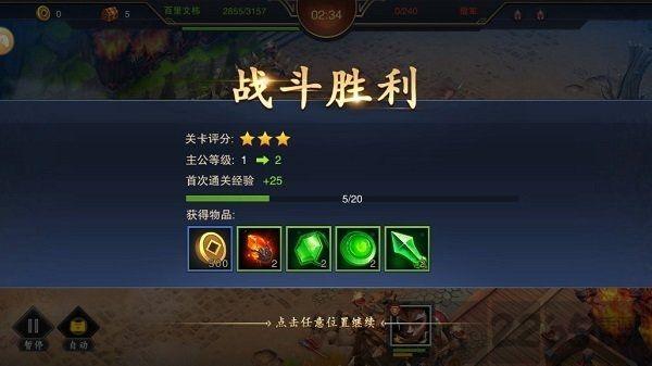 乐游三国威力加强版手游官方正版下载图5: