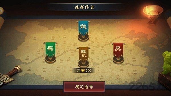 乐游三国威力加强版手游官方正版下载图4: