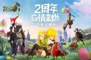 龙之谷手游二周年版本上线:新增职业、玩法,周年庆典惊喜不断[多图]