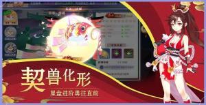 妖魂千狩手游官网版下载最新版图片4