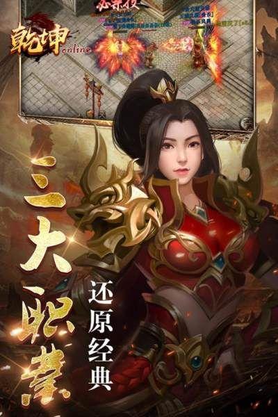 乾坤online手游官方版下载最新地址图片2