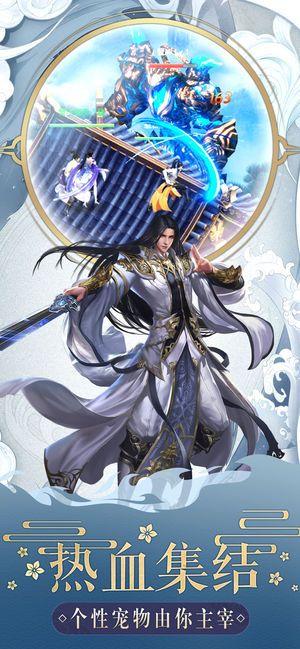 剑决仙踪官方版图2