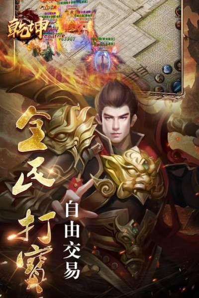 乾坤online手游官方版下载最新地址图片4