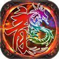 毒龙传奇游戏官方网站下载正式版