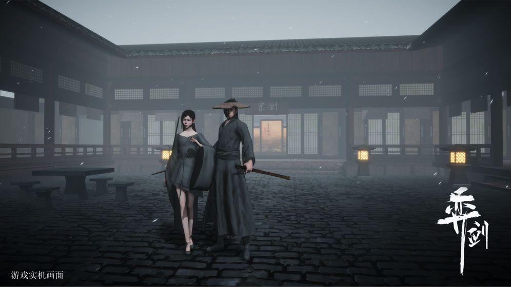 弈剑游戏游戏介绍 第三人称武侠PVP图片1