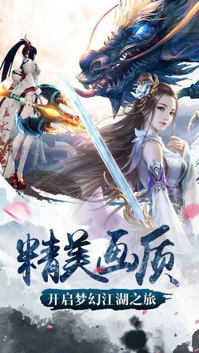 倚剑江湖手游官网版下载最新版图片3