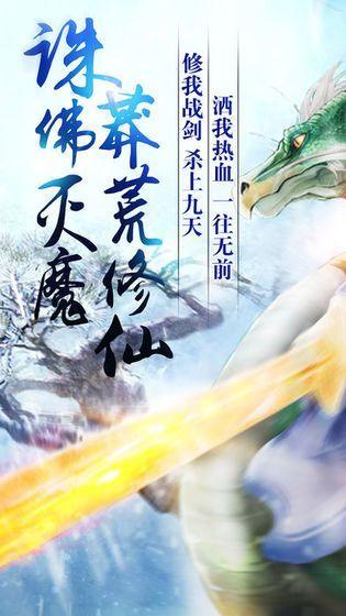 独步仙尘游戏官方网站下载安卓版图片2