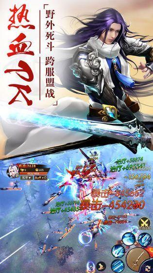 独步仙尘游戏官方网站下载安卓版图片1