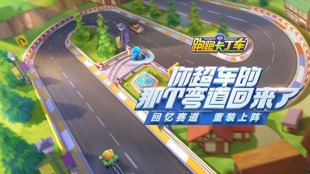 跑跑卡丁车游戏官方竞速版测试服最新下载地址图4:
