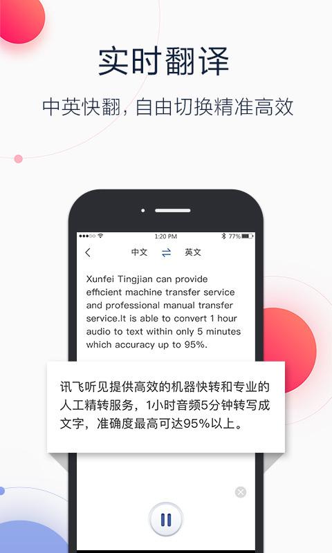 讯飞听见app官网手机版下载图片4