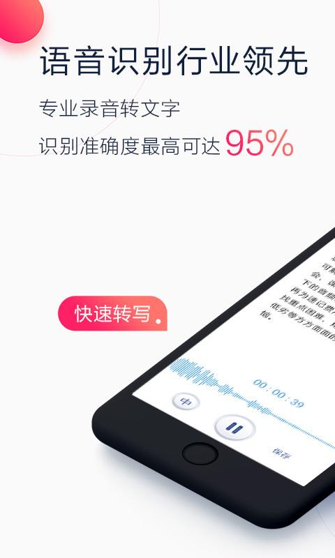 讯飞听见app官网手机版下载图片2