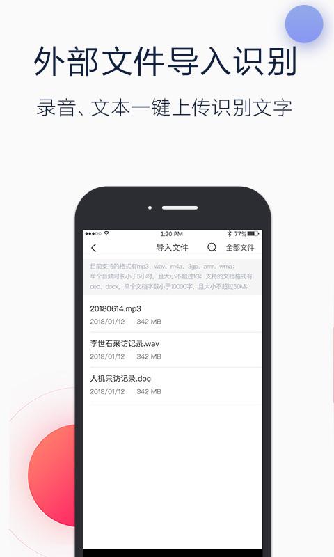 讯飞听见app官网手机版下载图片5