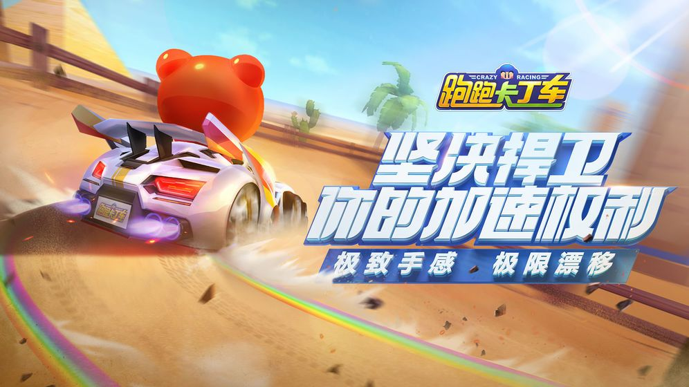 跑跑卡丁车游戏官方竞速版测试服最新下载地址图2: