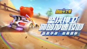 跑跑卡丁车官方竞速版图2
