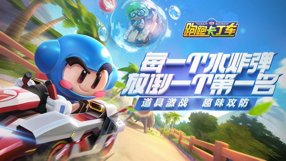 跑跑卡丁车游戏官方竞速版测试服最新下载地址图1: