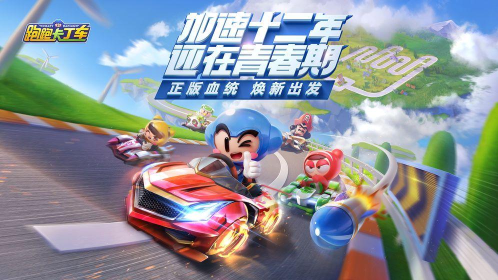 跑跑卡丁车游戏官方竞速版测试服最新下载地址图3: