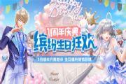 QQ炫舞手游一周年活动:3月16日开启盛典,珍稀福利大派送[多图]