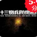 十三机兵防卫圈中文游戏
