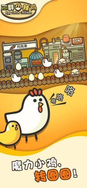 一群小辣鸡官网版图1