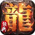 龙腾盛世合击版BT游戏公益服安卓版下载