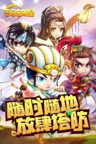 三国全明星手游官网下载最新版图片3
